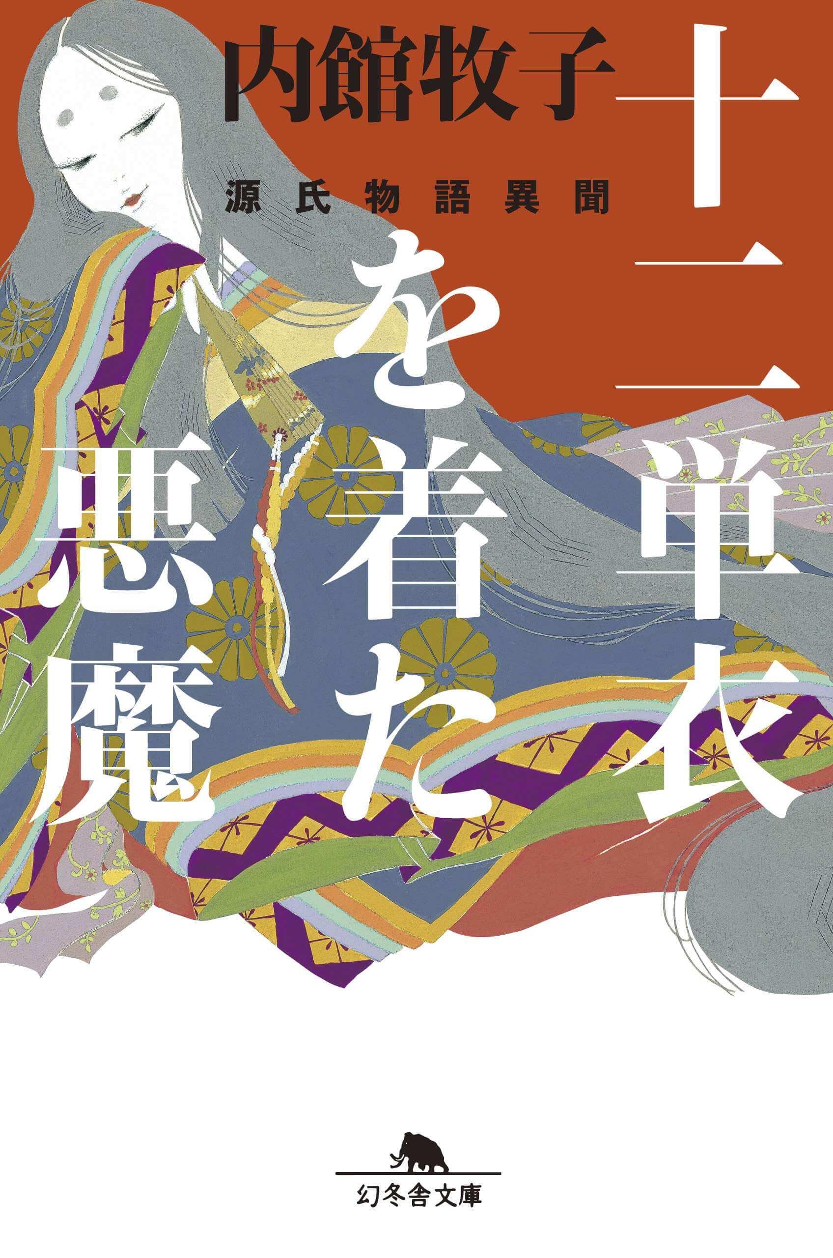 內館牧子長篇小說《源氏物語異聞之身穿十二單衣的惡魔》改編成真人電影,並將由伊藤健太郎、三吉彩花主演。