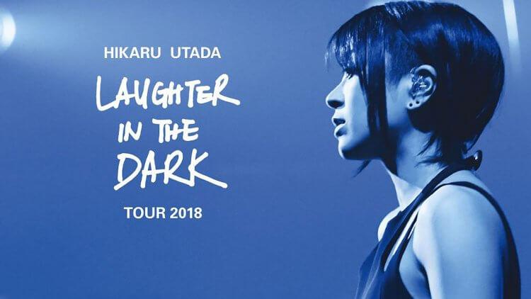 宇多田光 2018 年演唱會已上架 Netflix 串流平台供線上觀賞。