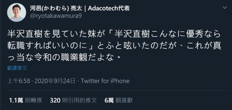 日本推特網友討論日劇《半澤直樹 2》。