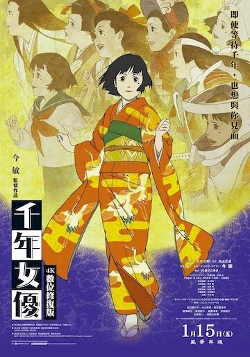 《千年女優》數位修復版在台灣上映。