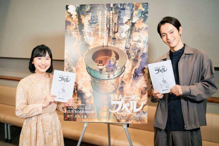 繪本改編動畫電影《煙囪小鎮的普佩》配音卡司:蘆田愛菜、窪田正孝。
