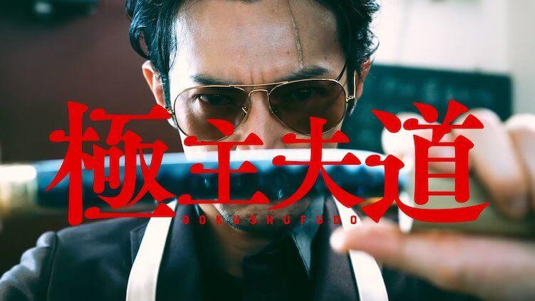 聲優津田健次郎主演並參與導演工作,拍攝《極道主夫》原作漫畫真人宣傳影片。