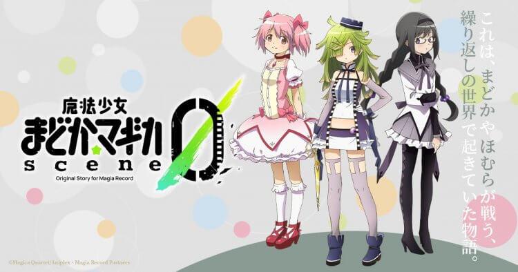 小圓系列手遊《魔法少女小圓 scene 0》即將上線。