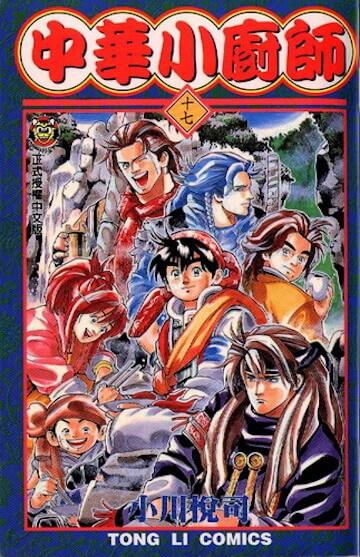 東立以《中華小廚師》為名發行《中華一番!》中文版漫畫。