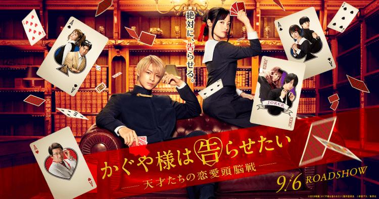 《輝夜姬讓人想告白》同名真人電影由平野紫耀、橋本環奈主演。