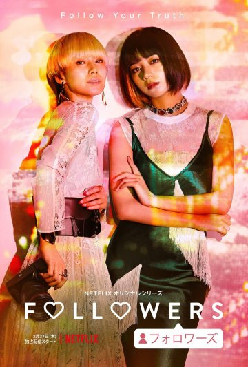Neflix 新劇《華麗追隨》(FOLLOWERS) 釋出海報。