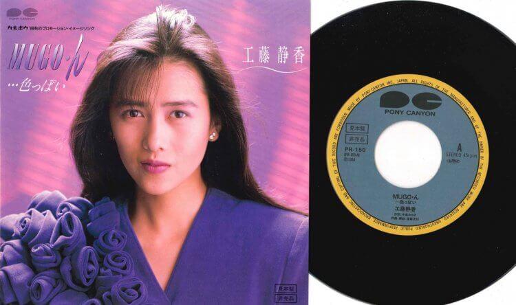 工藤靜香在出道不久,推出的單曲〈mugo・ん…色っぽい〉大受歡迎。