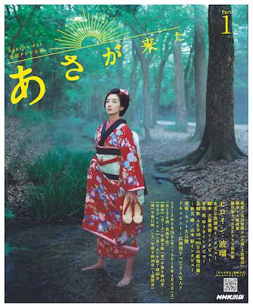 波瑠主演的日本晨間劇《阿淺來了》海報。