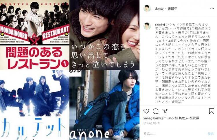 編劇坂元裕二日前在 IG 上宣佈暫停書寫連續劇,並轉往書寫其他劇種的領域發展。