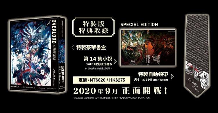 人氣輕小說《OVERLORD (14) 滅國的魔女》特裝版將於 9 月上市。