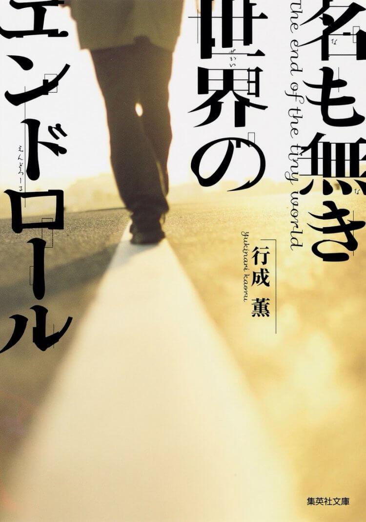 行成薰原著小說《無名世界的片尾》將改編電影,由岩田剛典及新田真劍佑共演。
