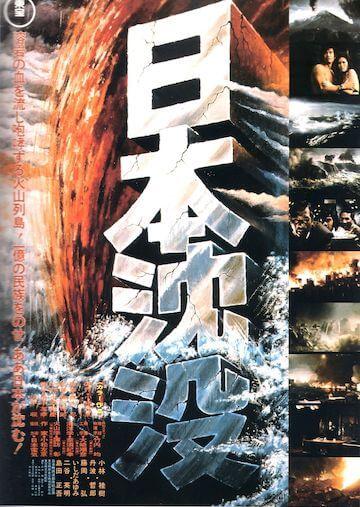 電影版也請來人氣男星丹波哲郎來演日本總理大臣。
