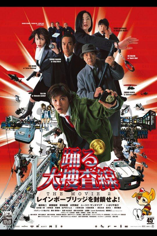 日劇改編同系列電影之《大搜查線2 THE MOVIE 2:封鎖彩虹大橋》。