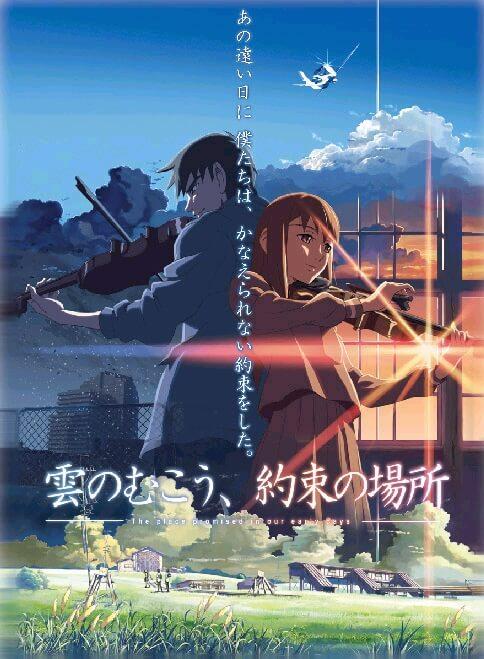 新海誠監督動畫電影《雲之彼端,約定的地方》海報。