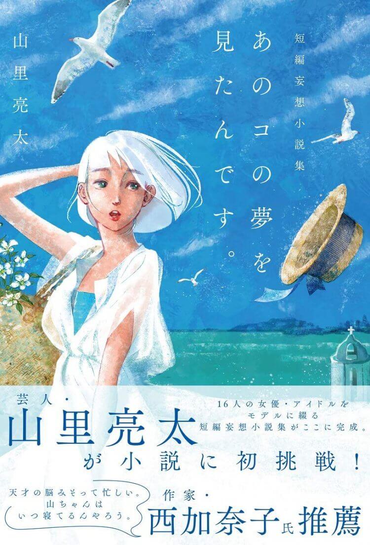 山里亮太《我夢見那女孩》小說封面。