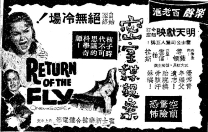 當年《變蠅人重生》在台上映時的報紙廣告,中文片名《密室謀殺案》一點也不「蒼蠅」。