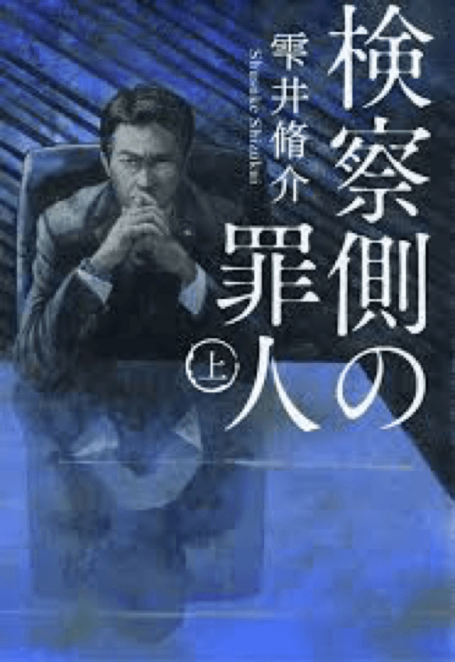 《檢察方的罪人》原著小說