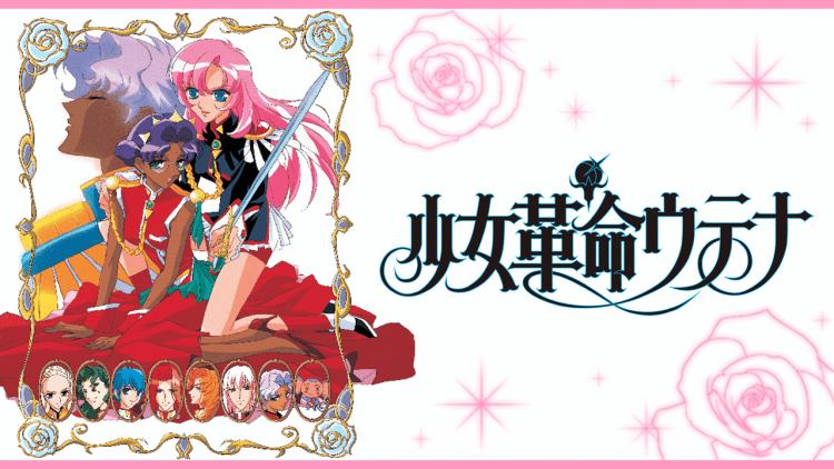 1997 年日本動畫影集《少女革命》。