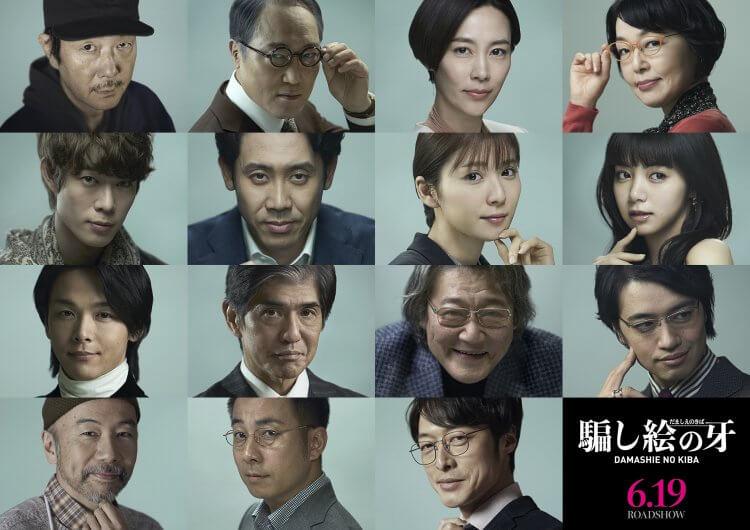 《錯視畫的利牙》演員陣容包括 池田依來沙、中村倫也 以及 宮沢氷魚 等。