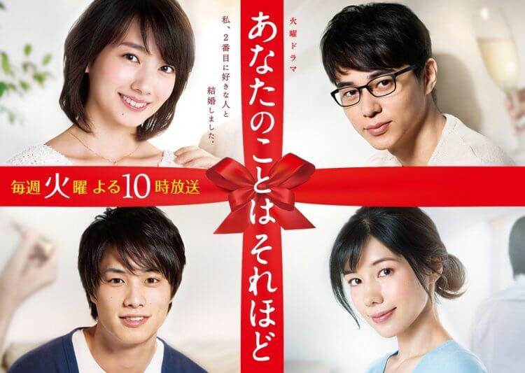 在主演晨間劇廣受好評後,波瑠 2017 年演出以不倫戀為主軸的日劇《其實我不太愛你》。