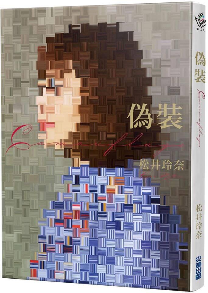松井玲奈著作小說《偽裝》。
