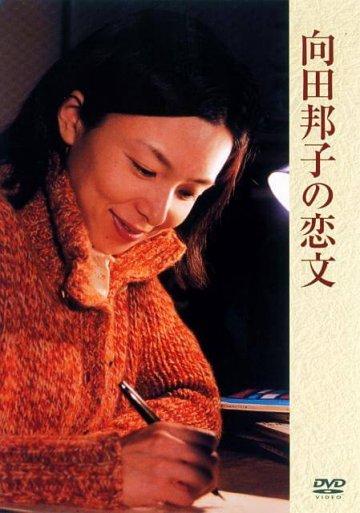 大石靜曾改編過《向田邦子的情書》。