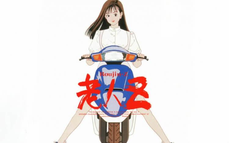 大友克洋監督的動畫作品《老人 Z》是今敏首次參與動畫製作的作品,擔任美術設定。
