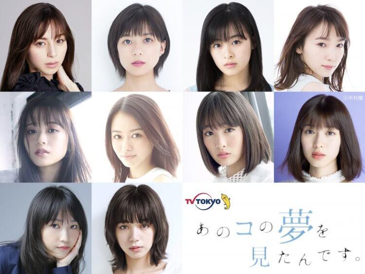 山里亮太《我夢見那女孩》小說與那些妄想故事中的日本女星們。