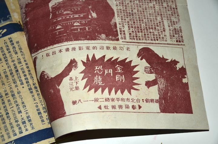 戲院的電影本事手冊,不僅充滿作品介紹,廣告更不會少。圖為《金剛鬥恐龍》電影本事的內頁廣告。