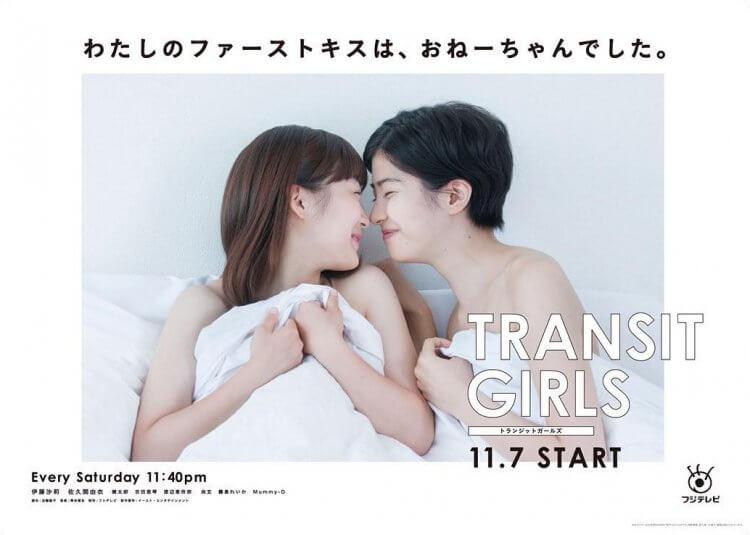 伊藤沙莉日劇《Transit Girls》劇照。