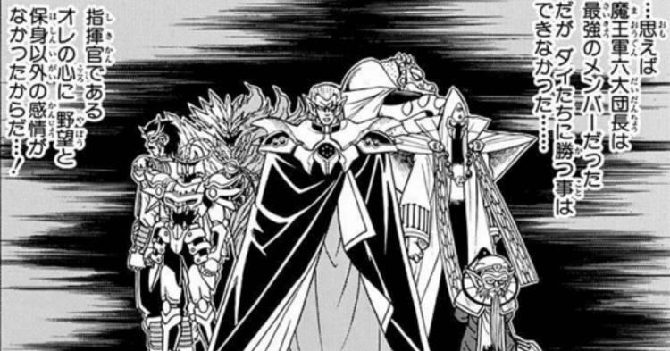 《勇者鬥惡龍 達伊的大冒險》故事中的角色們。