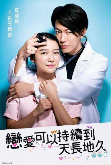 上白石萌音與佐藤健合演《戀愛可以持續到天長地久》。