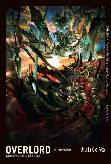 人氣輕小說《OVERLORD (14) 滅國的魔女》特裝版、普通版 9 月上市。