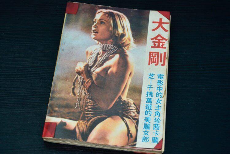 《大金剛》小說封面。