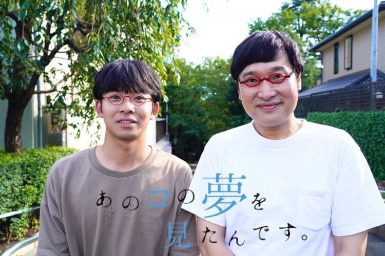仲野太賀將在東京電視台深夜劇《我夢見那女孩》飾演山里亮太。