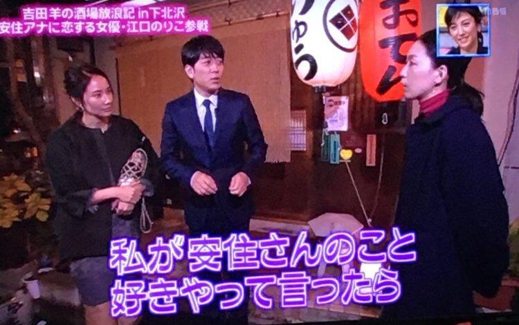 江口德子參加日本小酒館紀行節目。
