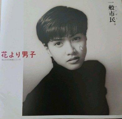 演出 1995 年電影版《流星花園》時的日本女星內田有紀。
