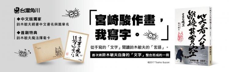 鈴木敏夫先生著書《笑看人生紛擾其實空—言語的魔法—》中文版在台上市發行。