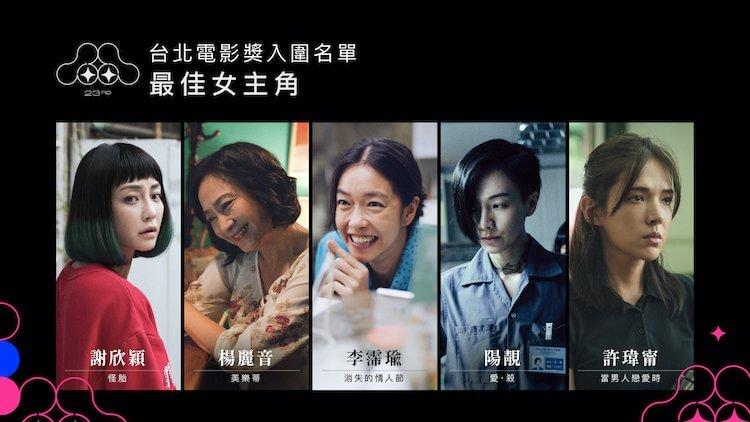【北影 23】2021 台北電影獎「最佳女主角」入圍名單。