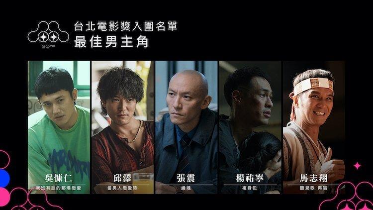 【北影 23】2021 台北電影獎「最佳男主角」入圍名單。