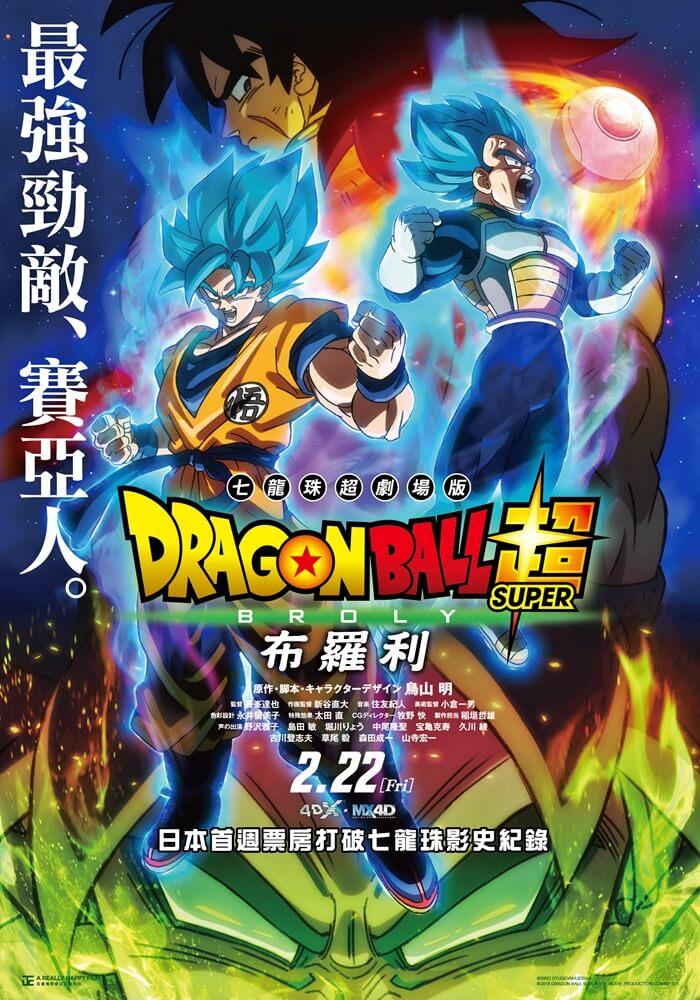 風靡全球的七龍珠系列最新劇場版《七龍珠超:布羅利》繁中電影海報。