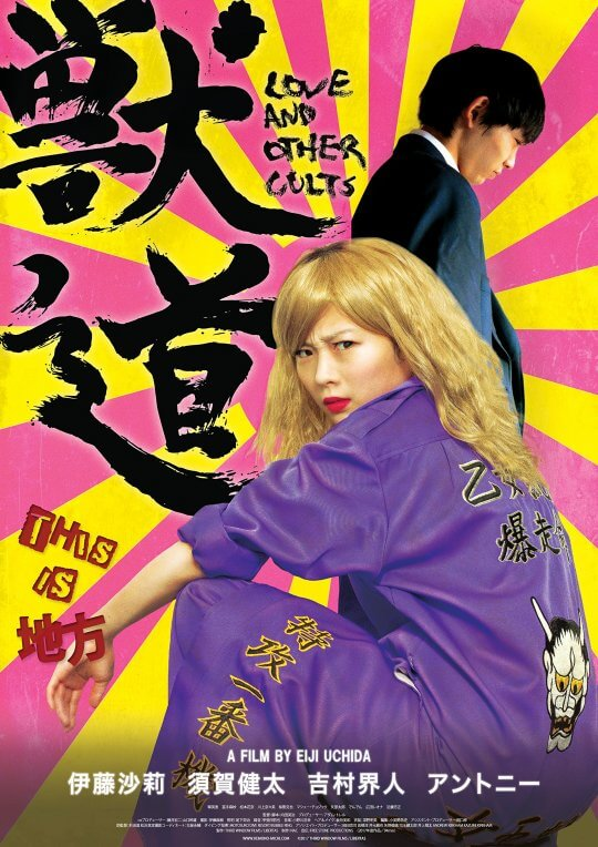電影《愛情,最好是這獸》伊藤沙莉。