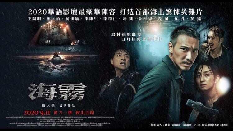 台灣電影《海霧》。
