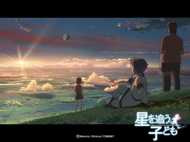 新海誠監督的動畫電影《追逐繁星的孩子》坦言受到吉卜力動畫影響而誕生。
