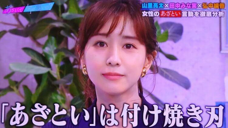 日綜《戀愛心機又怎樣》田中美奈實。