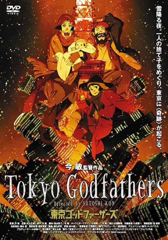 今敏動畫電影《東京教父》劇照。