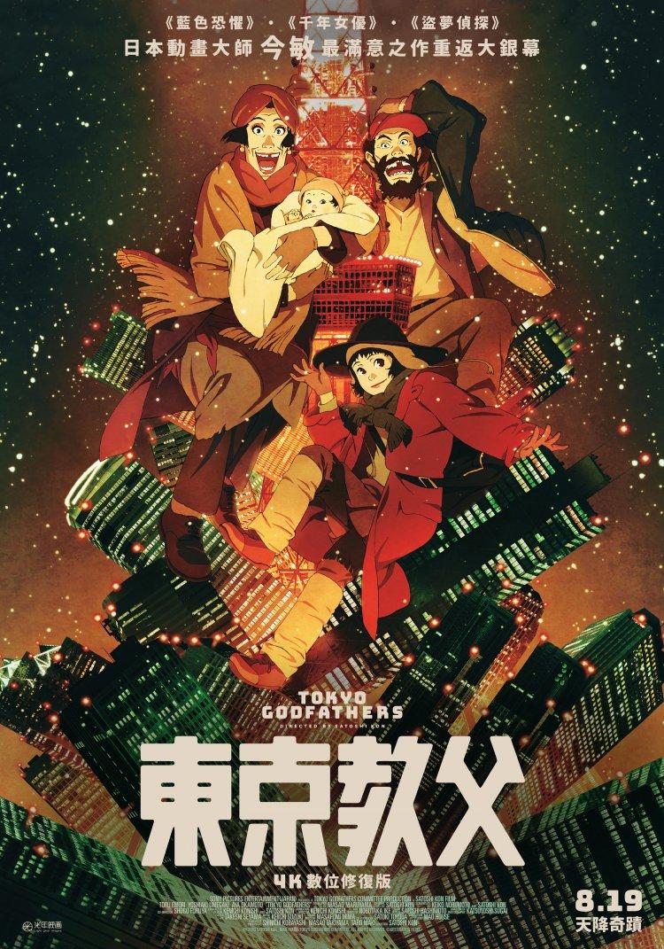 《東京教父》電影海報。