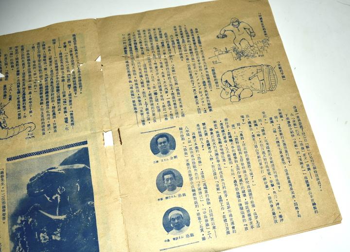 《金剛對哥吉拉》在台以《金剛鬥恐龍》之名上映時,戲院製作的電影本事手冊內頁。