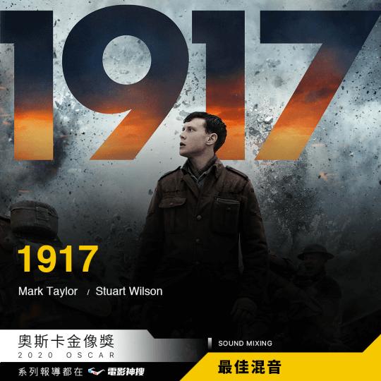 最佳混音:《1917》(1917)