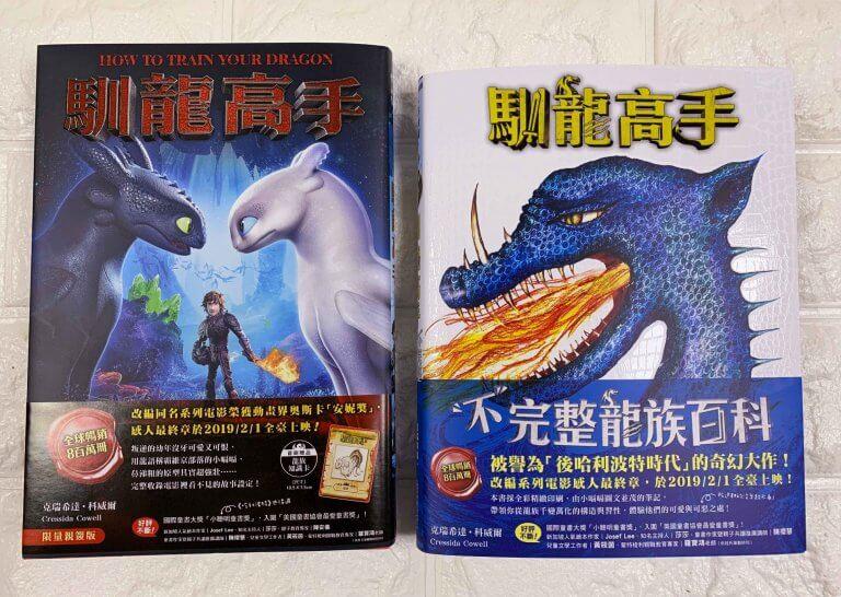 《馴龍高手》繁體中文版原著小說與全彩設定集雙雙登台。